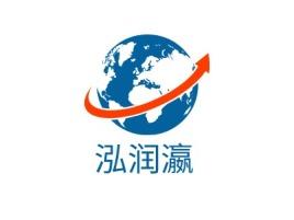 泓润瀛公司logo设计