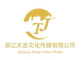 浙江天吉文化传媒有限公司logo标志设计