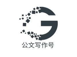 公文写作号logo标志设计