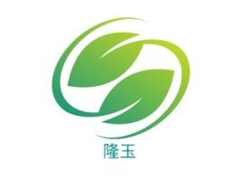 隆玉企业标志设计