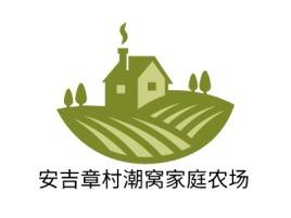 安吉章村潮窝家庭农场企业标志设计