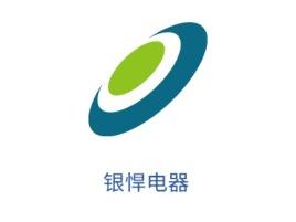 银悍电器公司logo设计