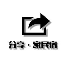 分享·家民宿企业标志设计