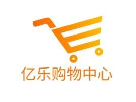 亿乐购物中心店铺标志设计