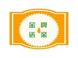 金牌送亲企业标志设计