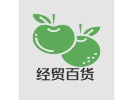 经贸百货店铺标志设计