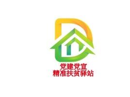 党建党宣        精准扶贫驿站logo标志设计
