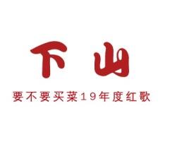 要不要买菜19年度红歌企业标志设计