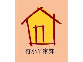奇小丫家饰企业标志设计