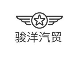 骏洋汽贸公司logo设计