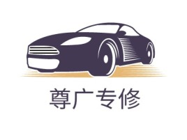 尊广专修公司logo设计