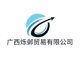 广西烁邺贸易有限公司公司logo设计
