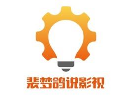 裴梦鸽说影视logo标志设计