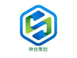 神合策划公司logo设计