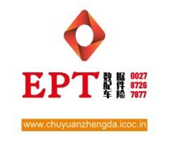 www.chuyuanzhengda.icoc.in公司logo设计