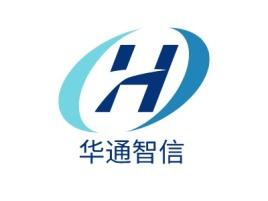 华通智信公司logo设计