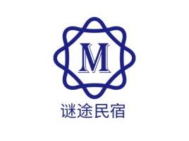 谜途民宿企业标志设计