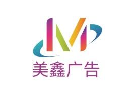 美鑫广告logo标志设计