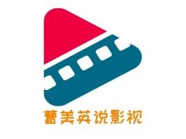 曹美英说影视logo标志设计