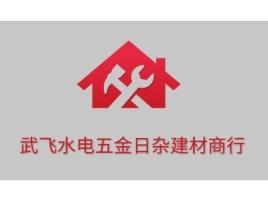 武飞水电五金日杂建材商行店铺标志设计