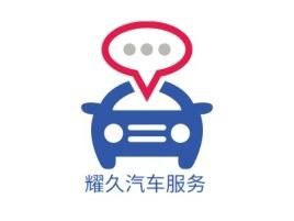耀久汽车服务公司logo设计