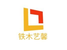 铁木艺馨企业标志设计