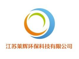 江苏莱辉环保科技有限公司企业标志设计
