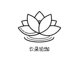 云朵瑜伽logo标志设计