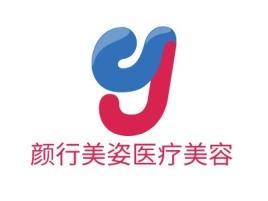 颜行美姿医疗美容门店logo标志设计