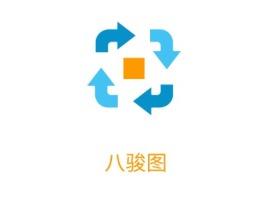 八骏图公司logo设计