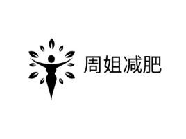 周姐减肥品牌logo设计