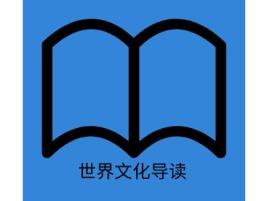 世界文化导读logo标志设计