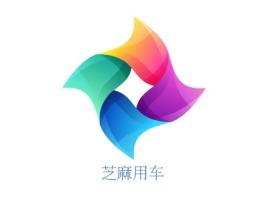 芝麻用车公司logo设计