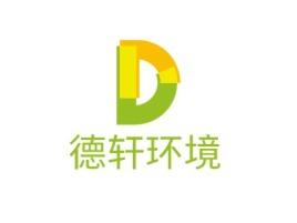 德轩环境企业标志设计