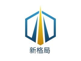 新格局企业标志设计