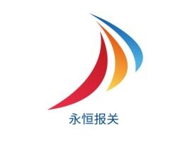 永恒报关公司logo设计