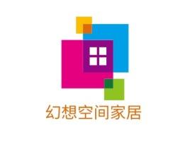 幻想空间家居企业标志设计
