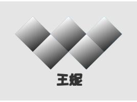 王妮公司logo设计