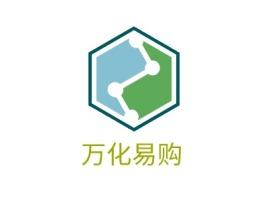 万化易购企业标志设计