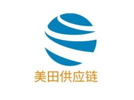美田供应链企业标志设计
