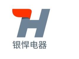 银悍电器 公司logo设计