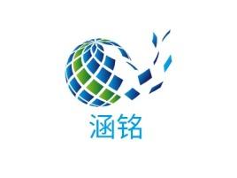 涵铭公司logo设计