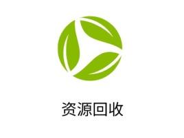 资源回收企业标志设计