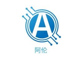 阿伦公司logo设计