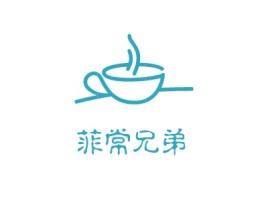 菲常兄弟logo标志设计