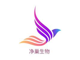 净巢生物企业标志设计
