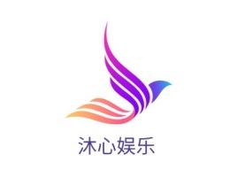 沐心娱乐logo标志设计
