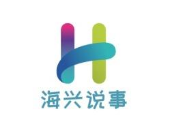 海兴说事logo标志设计