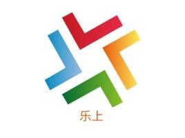 乐上logo标志设计