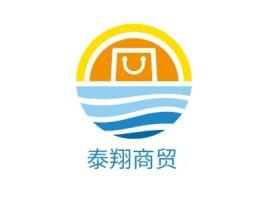 泰翔商贸店铺标志设计